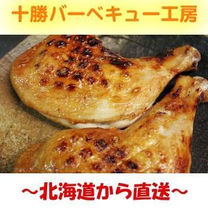 ローストチキンに 北海道産 骨付き鶏レック(レッグ) 2本 約600g