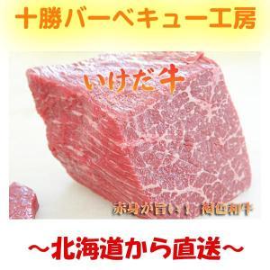 (量り売り商品) 褐毛和牛 いけだあか牛もも ブロック 4380円/kg ローストビーフ|2983