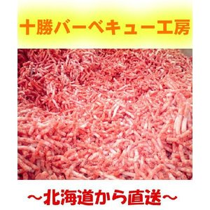北海道産 牛挽き肉 500g|2983