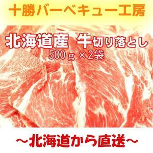 送料無料 北海道牛切り落とし1kg  250g4袋|2983
