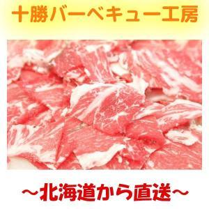 北海道牛切り落とし1kg  250g4袋|2983