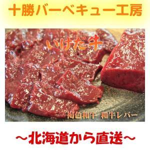 褐毛和牛 いけだ牛 和牛レバー 100g (加熱用) |2983