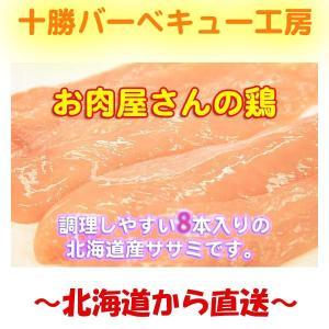 北海道産 鶏ささみ 8本 |2983