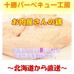 北海道産 鶏手羽先 8本 |2983