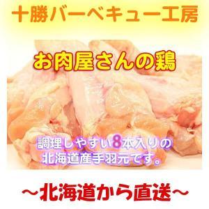 北海道産 鶏手羽元 8本 |2983
