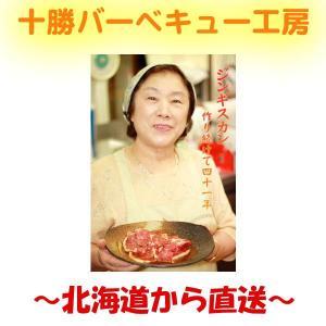 ジンギスカン マトン 300g (焼き肉 焼肉 バーベキュー) |2983