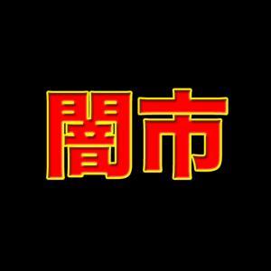 ☆★☆闇市☆★☆  「ぶっ込み牛カルビ 500g」|2983