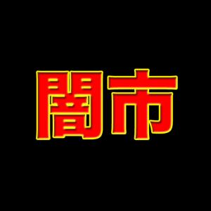 ☆★☆闇市☆★☆ 「あらびきソーセージ10本」|2983