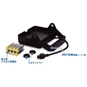 電池ボックス DB01