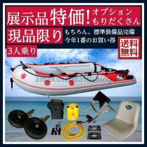 特価 ゴムボート 釣り 海 バス HOPE BOAT ホープボート 4人乗り インフレータブルフィッシングボート FA-316B 予備検付 展示品