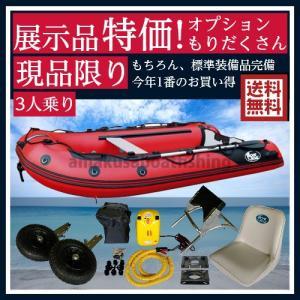 特価 ゴムボート 釣り 海 バス HOPE BOAT ホープボート 5人乗り インフレータブルフィッシングボート FA-334B 予備検付 展示品