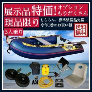 特価 ゴムボート 釣り 海 バス HOPE BOAT ホープボート 2人乗り インフレータブルフィッシングボート FA-235B 予備検付 展示品