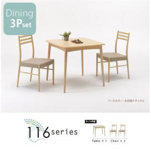 ダイニング 3点セット 幅80cmテーブル ×1 チェア ×2 116シリーズ 天然木 ナチュラル  送料無料|2e-unit