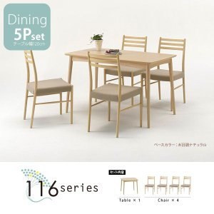 ダイニング 5点セット 幅120cmテーブル ×1 チェア ×4 116シリーズ 天然木 ナチュラル 送料無料|2e-unit