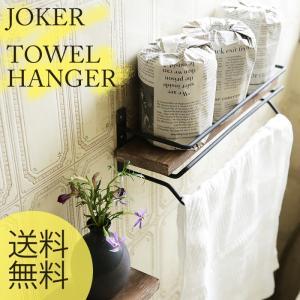 JOKER タオル掛け ハンガー|2e-unit