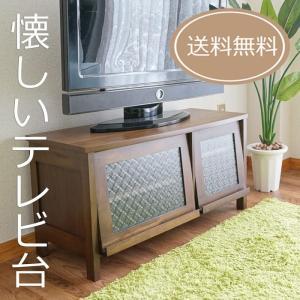 懐しいテレビ台 ロータイプ完成品 おしゃれ   送料無料|2e-unit