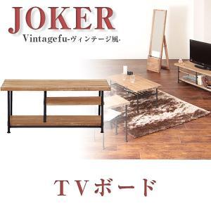 JOKER テレビ台 120|2e-unit
