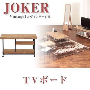 JOKER テレビ台 90|2e-unit