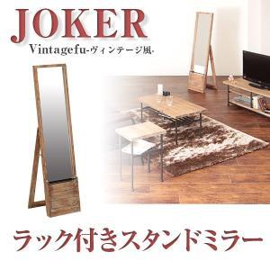 JOKER ラック付き スタンド ミラー|2e-unit