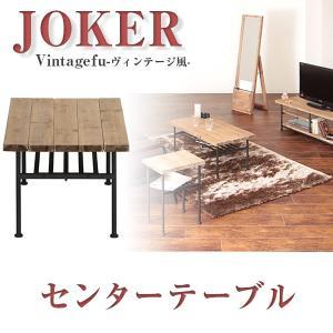 JOKER センター テーブル|2e-unit