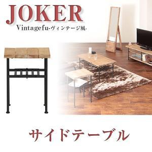 JOKER サイド テーブル|2e-unit