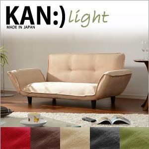 「KAN light」 コンパクトカウチソファ カウチソファA01 2人掛け ソファ 送料無料|2e-unit