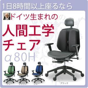 1日8時間以上座る人のためのOAチェア プレミアム デュオレストα80H オフィスチェア DUORE 送料無料|2e-unit
