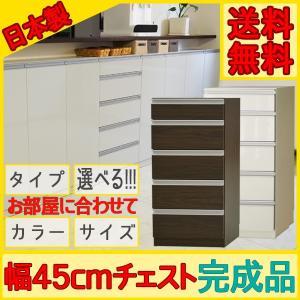 カウンター下収納 Links リンクス 45C お子様のいる家庭でも安心して使える 幅45cm チェスト 送料無料 エール45C|2e-unit