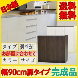 カウンター下収納 Links リンクス90D お子様のいる家庭でも安心して使える 幅90cm 扉タイプ 送料無料|2e-unit