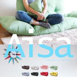 カウチソファ Aisa 2P リクライニング|2e-unit