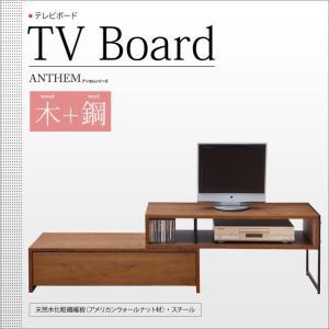 アンセム anthem TVボード テレビ台 ローボード TV台 ANK-2392 BR 木製   本州と四国は開梱設置料込み|2e-unit