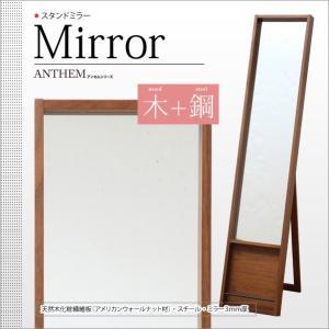 アンセム anthem ミラー 鏡 ラック 姿見 ANM-2398 BR 木製   本州と四国は開梱設置料込み|2e-unit