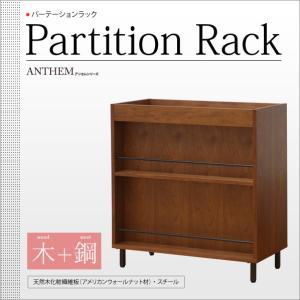 アンセム anthem パーテーションラック 本棚 ディスプレイラック ANR-2393 BR 木製  本州と四国は開梱設置料込み|2e-unit