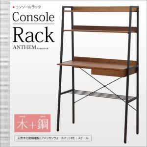 アンセム anthem コンソールラック パソコンデスク ANR-2394 BR 木製   本州と四国は開梱設置料込み|2e-unit