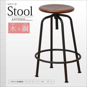 アンセム anthem スツール 椅子 イス チェア ANS-2389 BR 木製  送料無料|2e-unit