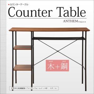 アンセム anthem カウンターテーブル テーブル 机 ANT-2399 BR 木製   本州と四国は開梱設置料込み|2e-unit