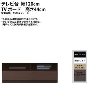 テレビ台 幅120cm 壁面収納 astraシリーズ 壁面収納 リビング収納 TV台 ローボード   本州と四国は開梱設置料込み|2e-unit