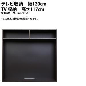 テレビ収納 幅120cm 壁面収納 astraシリーズ 壁面収納 リビング収納   本州と四国は開梱設置料込み|2e-unit