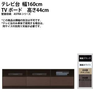 テレビ台 幅160cm 壁面収納 astraシリーズ 壁面収納 リビング収納 TV台 ローボード   本州と四国は開梱設置料込み|2e-unit