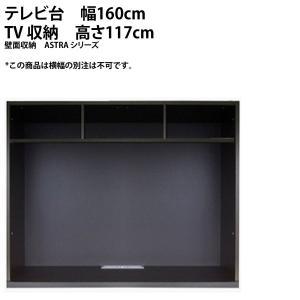 テレビ収納 幅160cm 壁面収納 astraシリーズ 壁面収納 リビング収納   本州と四国は開梱設置料込み|2e-unit