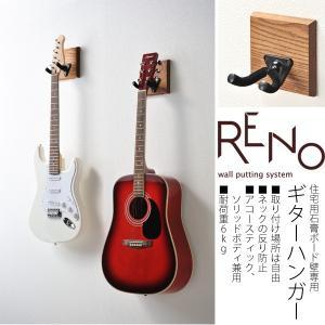 楽器店のように壁にギターをかける! RENO リノ  壁掛けギターハンガー ギタースタンド ギターラ|2e-unit