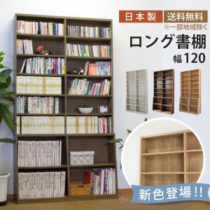 本棚 薄型 幅120cm ロング書棚シリーズ  送料無料|2e-unit