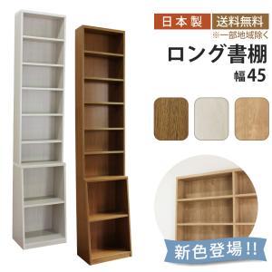 本棚 薄型 幅45cm ロング書棚シリーズ  送料無料|2e-unit