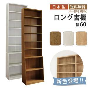 本棚 薄型 幅60cm ロング書棚シリーズ  送料無料|2e-unit