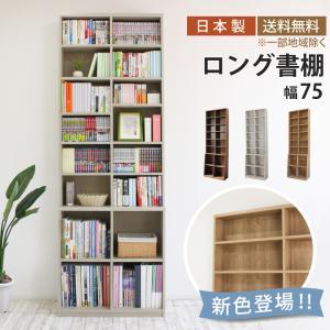 本棚 薄型 幅75cm ロング書棚シリーズ  本棚 薄型 ロング書棚 大容量 コミック 送料無料|2e-unit