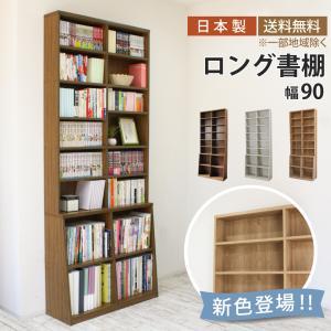 本棚 薄型 幅90cm ロング書棚シリーズ  送料無料|2e-unit