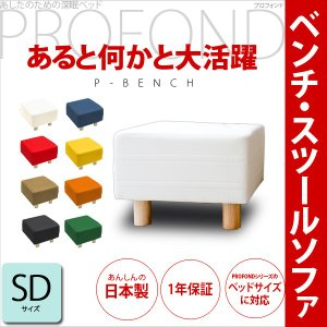 スツール ベンチ セミダブルサイズ  PROFONDシリーズ ソファ ソファー  送料無料 2e-unit