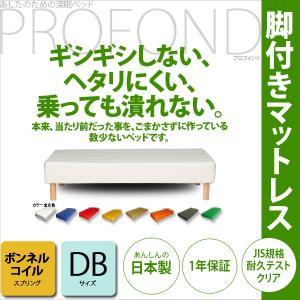 脚付きマットレスベッド ボンネルコイル ダブルサイズ  PROFONDシリーズ   送料無料 2e-unit