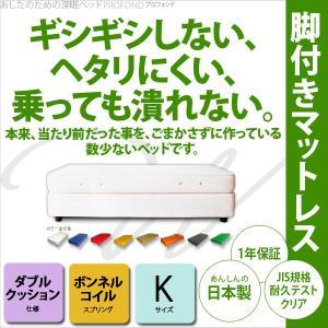 ダブルクッション ベッド ベット ボンネルコイル キング  PROFONDシリーズ    本州と四国は開梱設置料込み 2e-unit