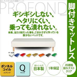 脚付きマットレスベッド ボンネルコイル クィーンサイズ  PROFONDシリーズ    本州と四国は開梱設置料込み 2e-unit